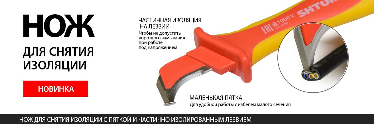 Нож для снятия изоляции от ПРОГРЕСС-ЭЛЕКТРО