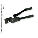 Арматурорез ручной гидравлический АРГ-16