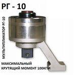 Мультипликатор   РГ - 10