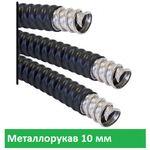 Металлорукав гибкий 10 мм
