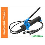 Помпа гидравлическая ПМР-7020-К2
