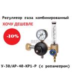 Регулятор газа комбинированный У-30/АР-40-КР1-Р (с ротаметром)