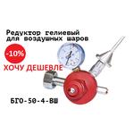 Редуктор гелиевый БГО-50-4-ВШ (для воздушных шаров)