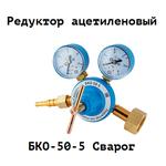 Редуктор ацетиленовый БКО-50-5 Сварог