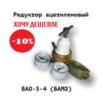 Редуктор ацетиленовый БАО-5-4 (БАМЗ)