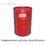 Пожарная емкость для воды, бочка 200 литров