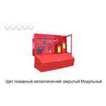 Щит стенд пожарный металлический Модульный