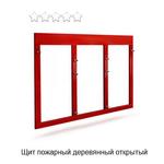 Щит пожарный деревянный открытого типа