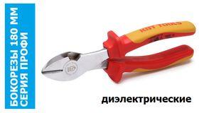 Бокорезы усиленные диэлектрические 180 (мм) профи