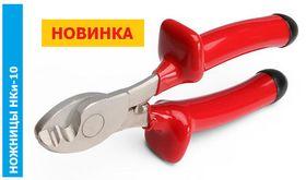 Ножницы НКи-10
