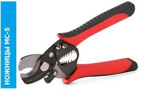 Ножницы МС-05