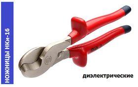 Ножницы НКи-16