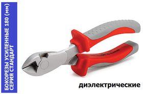 Бокорезы усиленные диэлектрические 180 (мм) стандарт