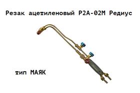 Резак ацетиленовый Р2А-02М Редиус (тип МАЯК)