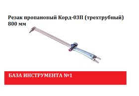 Резак пропановый Корд-03П (трехтрубный) 800 мм