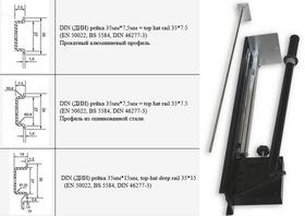 ДРМ2-03 DIN-рейкорез механический