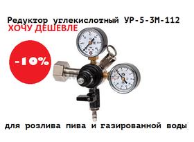 Редуктор углекислотный УР-5-3М-112 (для розлива пива и газированной воды)