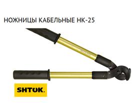 Ножницы кабельные НК-25