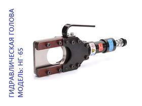 Ножницы гидравлические НГ - 65