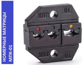 Номерные матрицы МПК-01