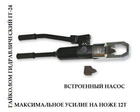Гайколом гидравлический ГГ-24