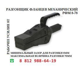 Разгонщик фланцев механический РФМ 8-78