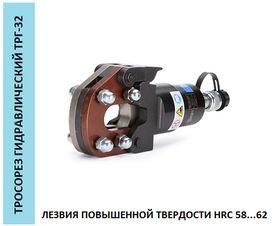 Тросорез гидравлический ТРГ-32