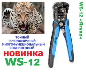 Стриппер  WS-12 «Ягуар» Новинка!
