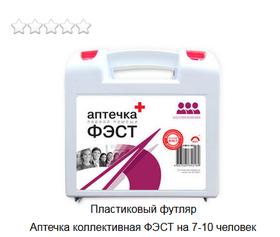 Аптечка коллективная ФЭСТ на 7-10 человек