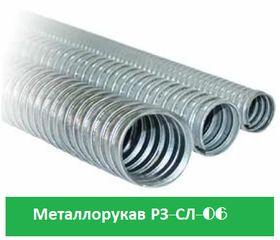 Металлорукав РЗ-СЛ-06