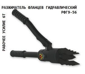 Разжиматель фланцев гидравлический  РФГ9-56