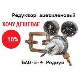 Редуктор ацетиленовый БАО-5-4 Редиус