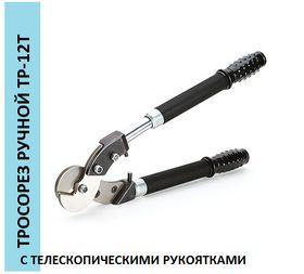 Тросорез ручной ТР-12Т