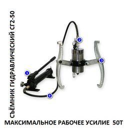 Съёмник гидравлический СГ2-50 с насосом