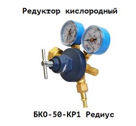 Редуктор БКО-50-КР1 (Редиус) баллонный одноступенчатый