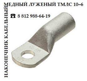 Наконечник кабельный медный луженый ТМЛс 10–6
