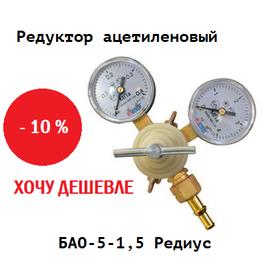 Редуктор ацетиленовый БАО-5-1,5 Редиус