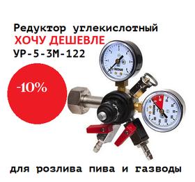 Редуктор углекислотный УР-5-3М-122 (для розлива пива и газ. воды)