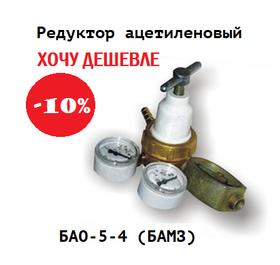 Регулятор углекислого газа У-30-2 БАМЗ