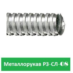 Металлорукав РЗ-СЛ-08