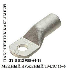 Наконечник кабельный медный луженый ТМЛс 16–6