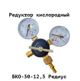 Редуктор кислородный БКО-50-12,5 Редиус