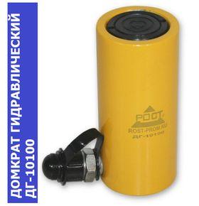 Домкрат ДГ-10100
