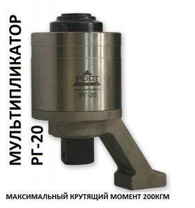 Мультипликатор РГ-20