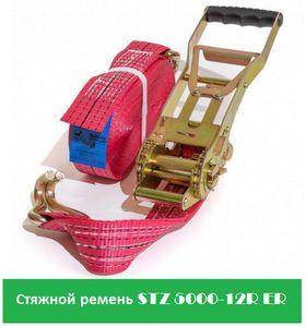 Стяжной ремень STZ 5000-12R ER