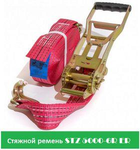 Стяжной ремень STZ 5000-6R ER