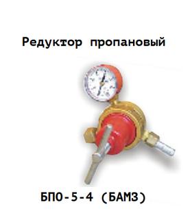 Редуктор пропановый БПО-5-4 (БАМЗ)