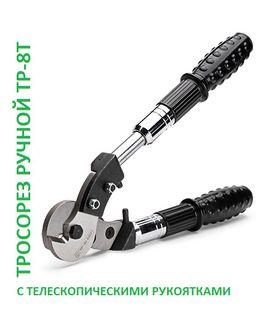 Тросорез ручной ТР-8Т