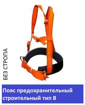 Пояс предохранительный строительный тип В