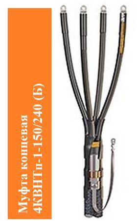 Муфта концевая 4КВНТп-1-150/240 (Б)